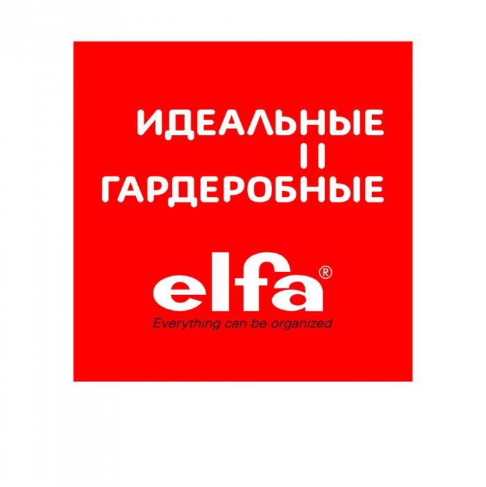 ELFA. Идеальные гардеробные