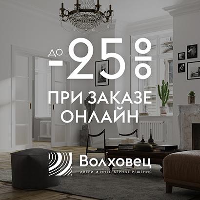 до -25% при заказе онлайн от компании Волховец