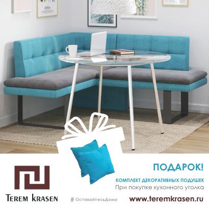 За подарками в Terem Krasen!