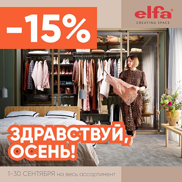 «Здравствуй, осень!» -15% на всю Elfa!