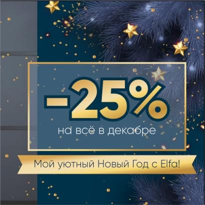 -25% на Elfa весь декабрь!