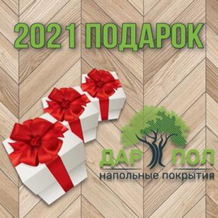 2021 ПОДАРОК