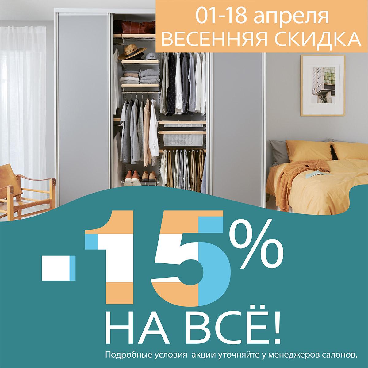 – 15% на двери-купе! – 15% на изделия из ЛДСП!