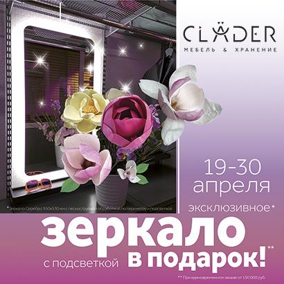 Купи в Clader – получи гримёрное зеркало в подарок