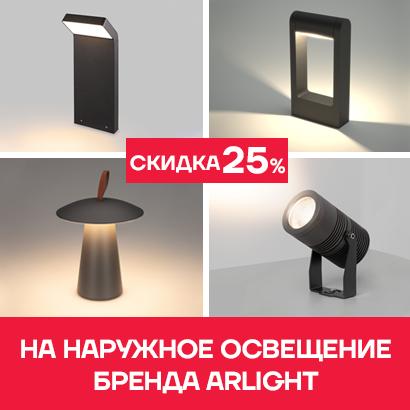 Скидка на наружное освещение Arlight -25%