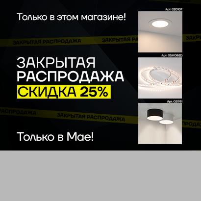Светодиодное освещение Arlight со скидкой 25%