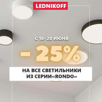 Скидка 25% на светильники RONDO Arlight