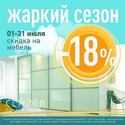 Мебель мечты со скидкой до 18%