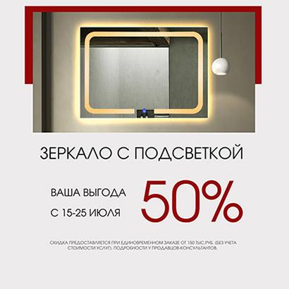 Стильное зеркало по приятной цене