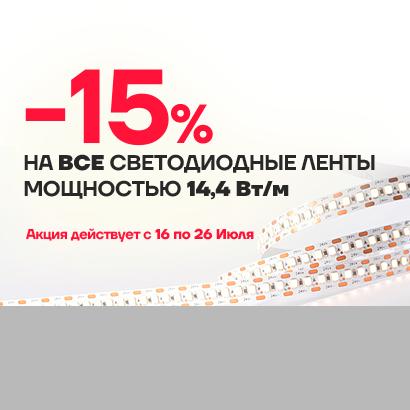Скидка 15% на все светодиодные ленты мощностью 14,4 Вт/м