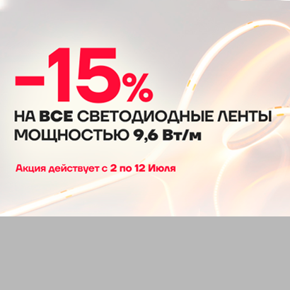 Скидка 15% на все светодиодные ленты мощностью 9,6 Вт/м