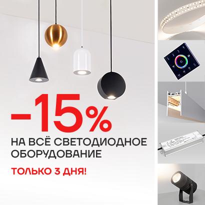 Скидка 15% на все светодиодное оборудование