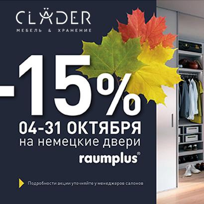 Немецкие двери со скидкой – 15%